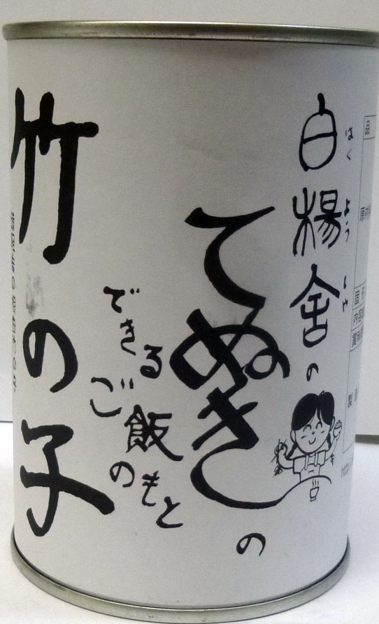 ek-tenuki-takenoko-dai_2016_1_11